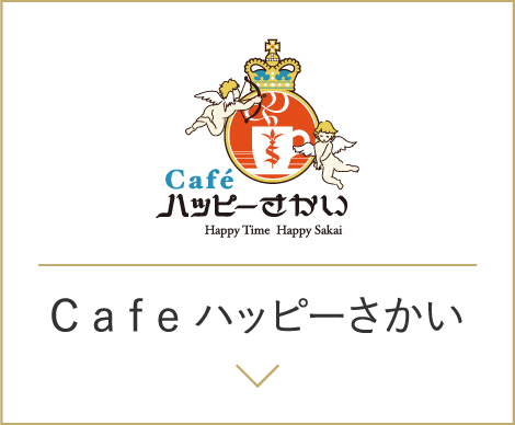 Cafe ハッピーさかい