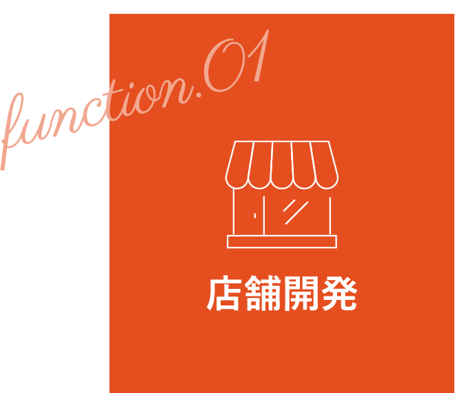 function.01 店舗開発