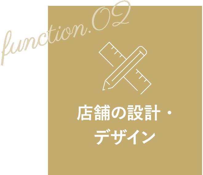function.02 店舗の設計・デザイン